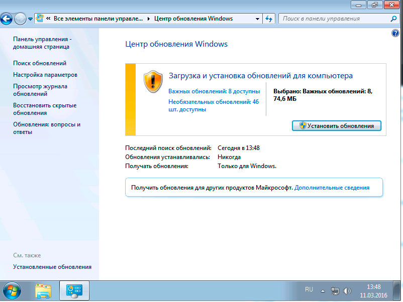 windowsupdate 80072f8f