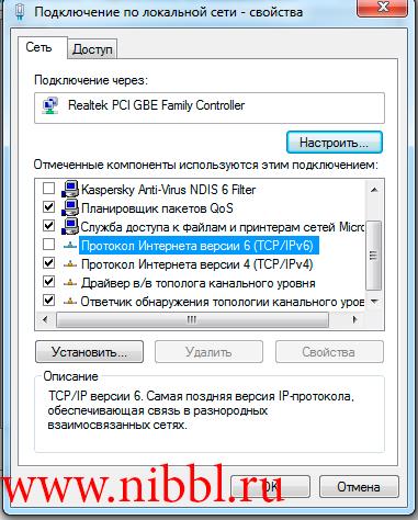 отключил поддержку протокола TCP IP6