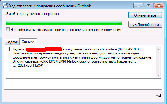 ошибка 0x8004210e outlook 2010