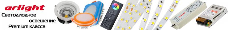 магазин светодиодного оборудования
