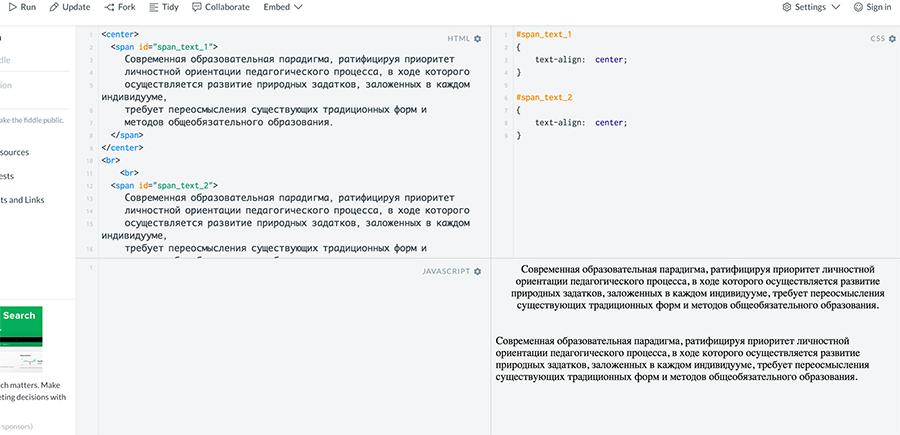 html редактор онлайн