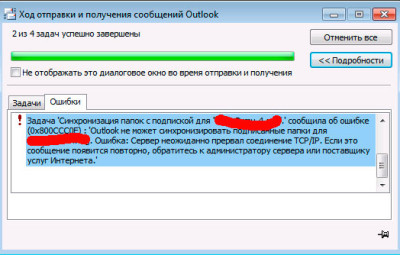 ошибка в outlook ox800ccc0f