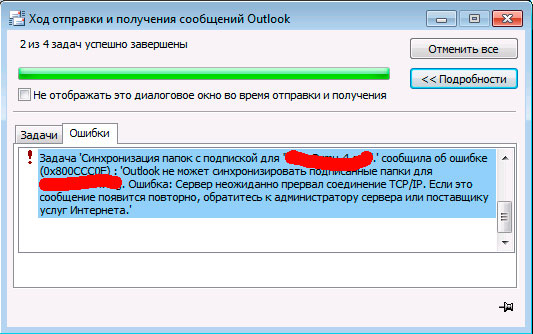 Ошибка ox800ccc0f outlook