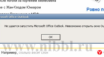 Не удается запустить Microsoft Office Outlook. Невозможно открыть окно Outlook