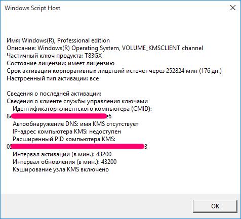 windows key через cmd