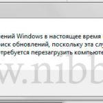 Центр обновления windows в настоящее время не может выполнить поиск обновлений