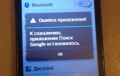 Ошибка приложения поиск google остановилось