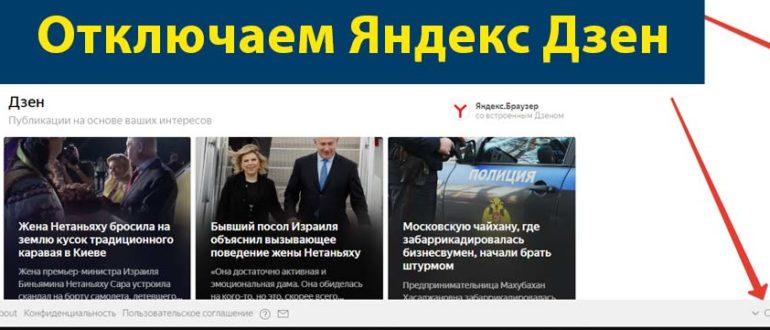 отключаем Яндекс Дзен