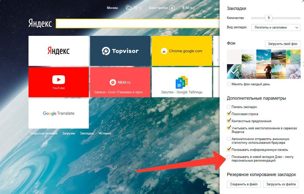 google chrome отключить Дзен Яндекс