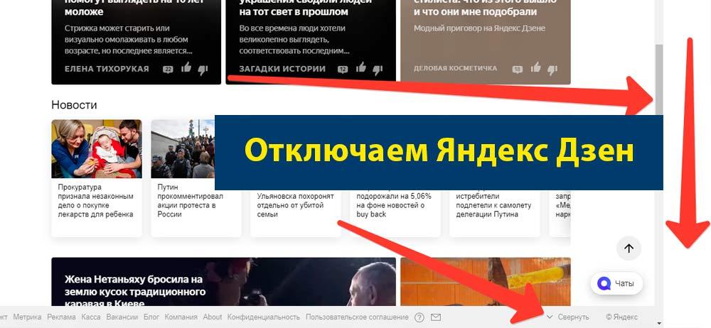 Как отключить яндекс дзен в Хроме, Яндекс Браузере, Мозиле и Опере?