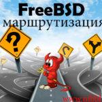 Маршруты в FreeBSD