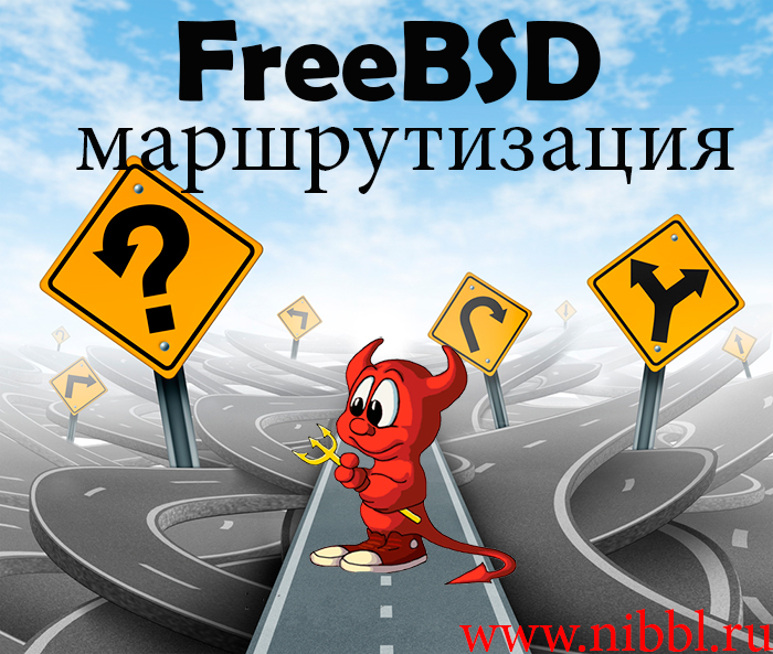 Маршрутизация в FreeBSD (route)
