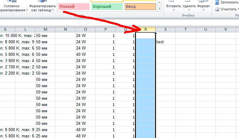 как добавить данные в столбец до конца документа