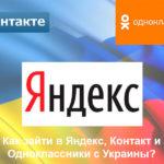 Как зайти в Яндекс, Контакт и Одноклассники с Украины?