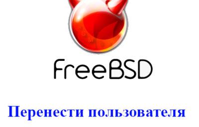 как изменить группу у пользователя freeebsd