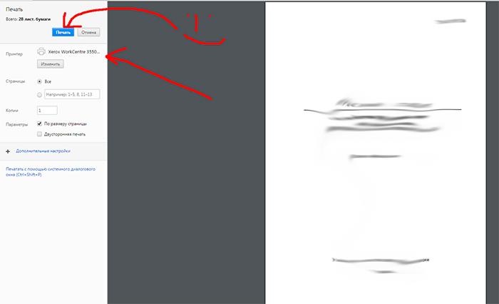 распечатать pdf с защитой от печати
