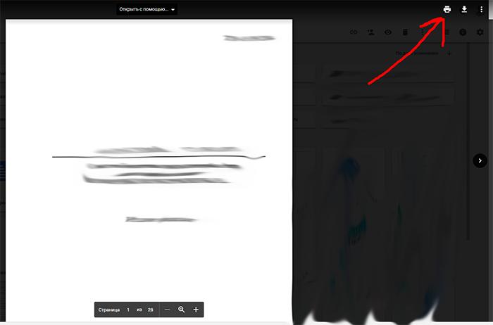 защита pdf +от копирования и печати