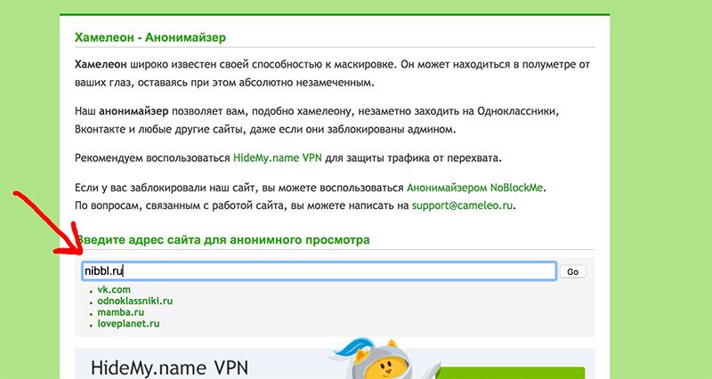 Доступ к контакту через анонимайзер.