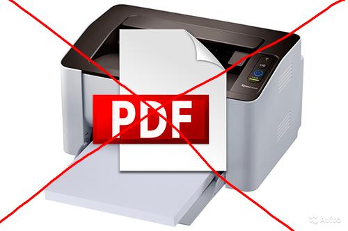 pdf документ не распетатывается