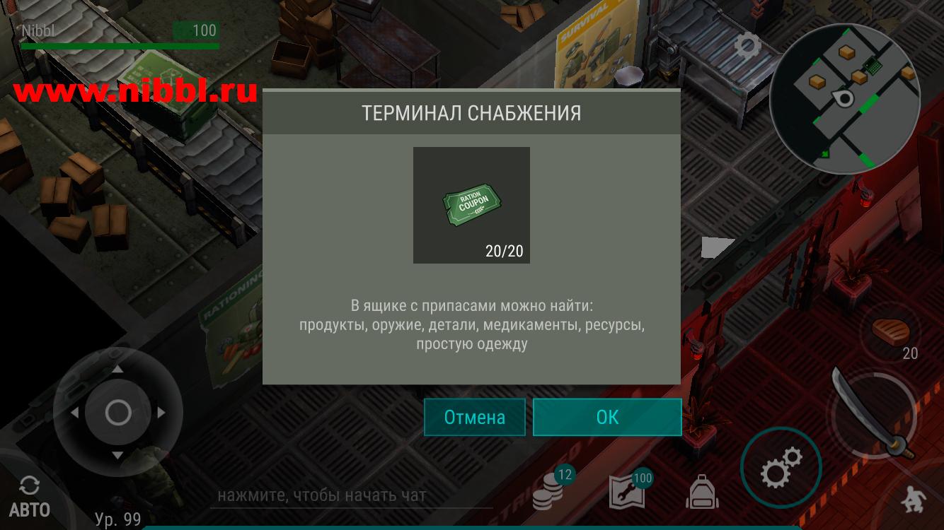 Зеленый терминал в альфа бункере