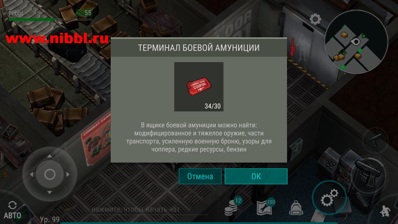 альфа бункер красные купоны для боевой амуниции