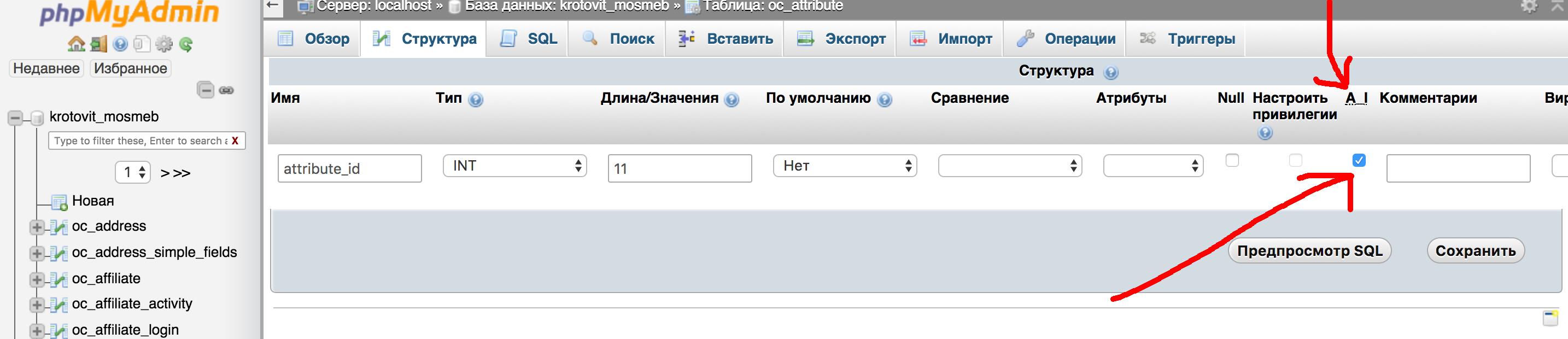 как включитьAUTO_INCREMENT через phpmyadmin: