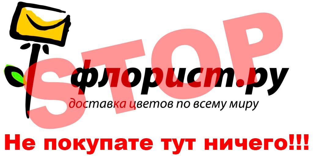 Отзывы о магазине Флорист.ру — мой личный опыт!