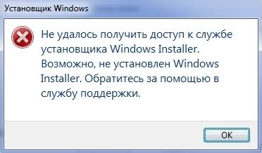 Не удалось получить доступ к службе установщика Windows Installer.