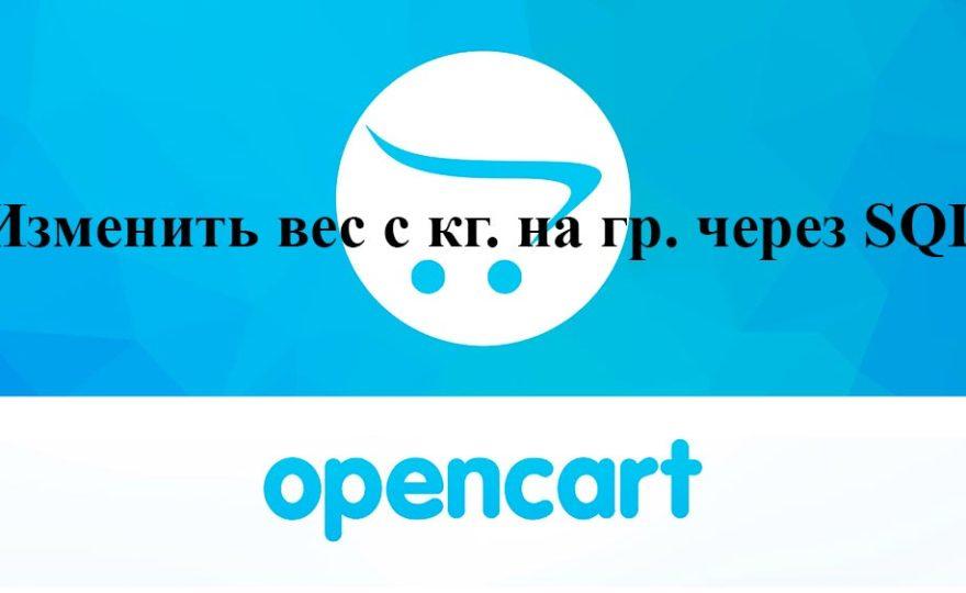 Opencart изменить килограммы в граммы через SQL