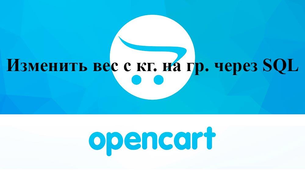 opencart изменить килограммы в граммы