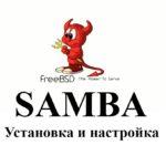 Установка и настройка Samba сервера на FreeBSD