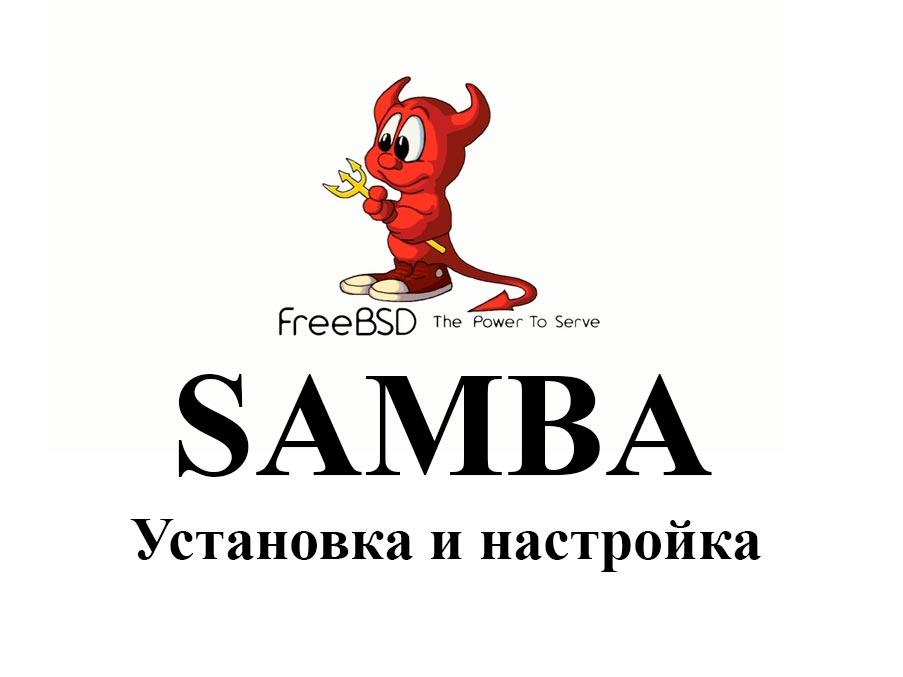установка и настрйока Samba на freebsd