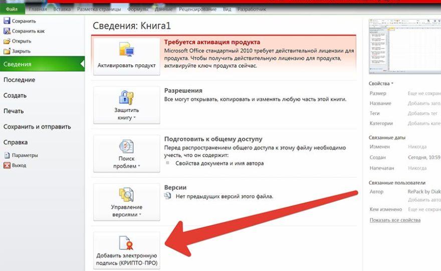 Excel — как подписать документы электронной подписью