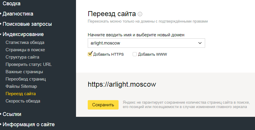 https webmaster Яндекс