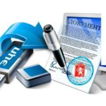 PDF — Как подписать документ электронной цифровой подписью через криптопро .pdf