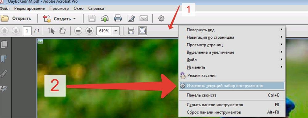 как подписать документ электронной подписью криптопро pdf