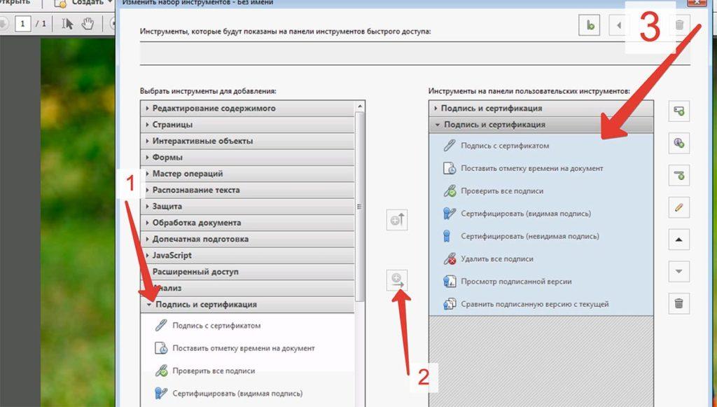 pdf подписать электронный документ эцп