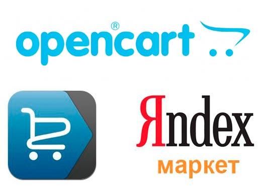 Opencart — добавить YML файл для Яндекс Маркета.