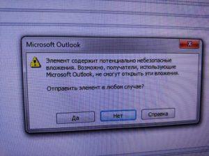 Outlook блокирует вложения!