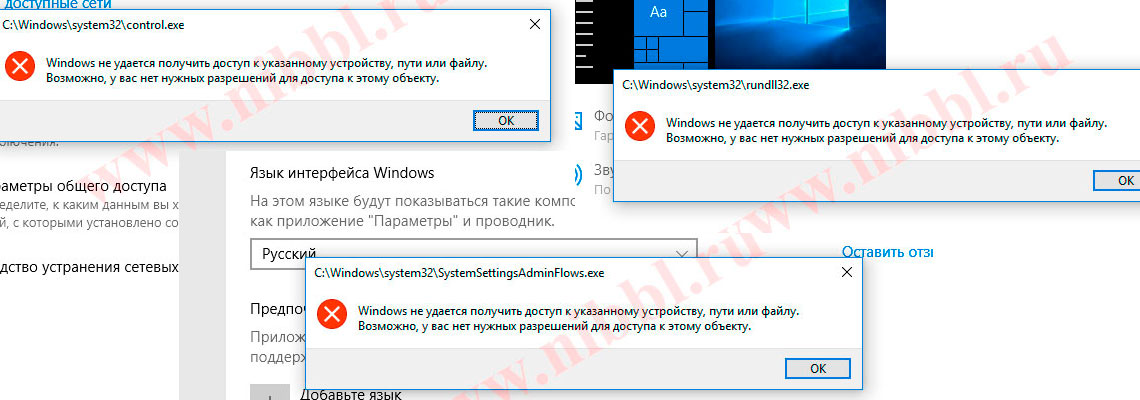 Windows cannot access the specified device, path or file. May you not have