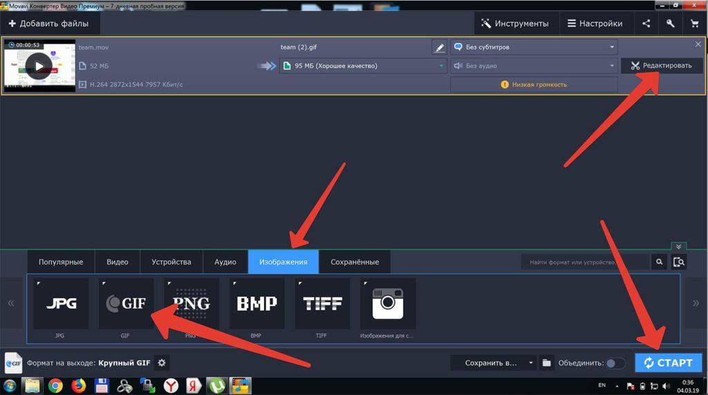 Как конвертировать видео в GIF