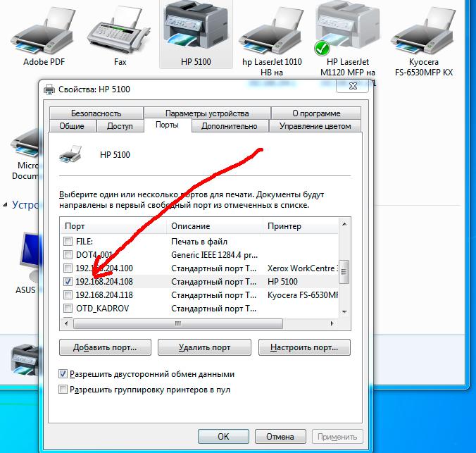 порт принтера tcp ip