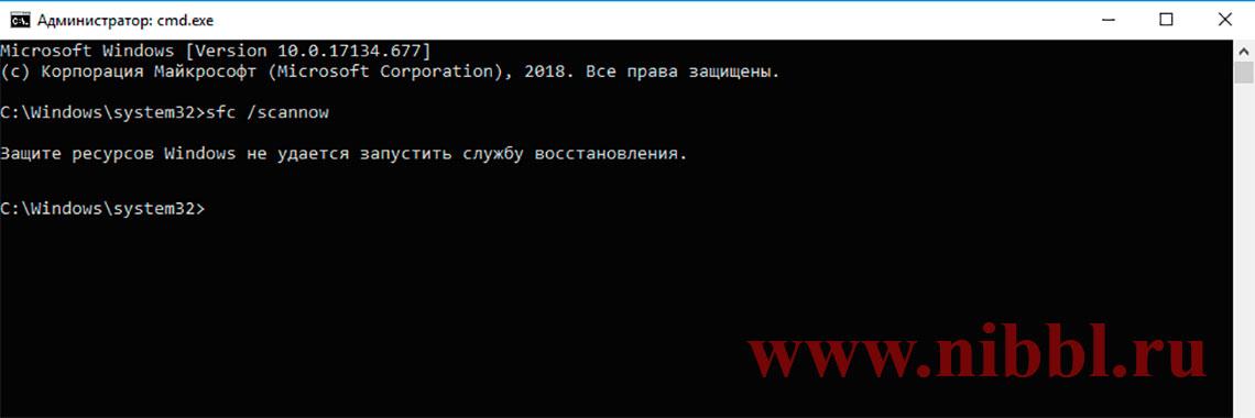 Защита ресурсов windows не удается запустить службу восстановления