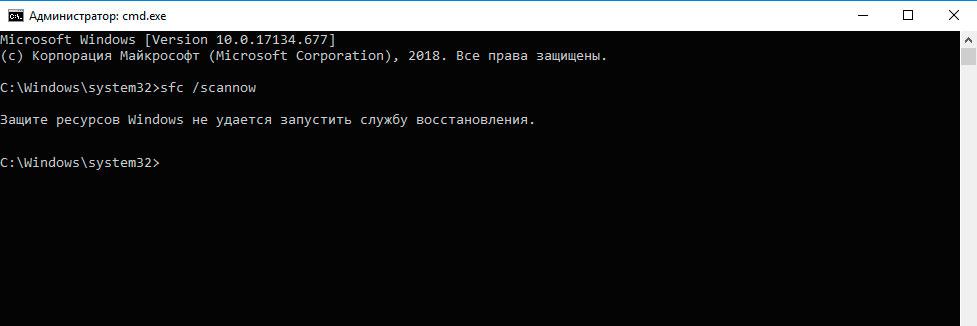 Защита ресурсов windows не удается запустить службу восстановления sfc.exe /scannow