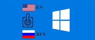 переключатель языков пропал windows