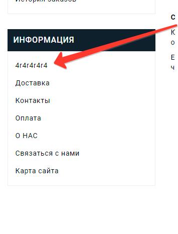 Как отредактировать блок меню Информация?