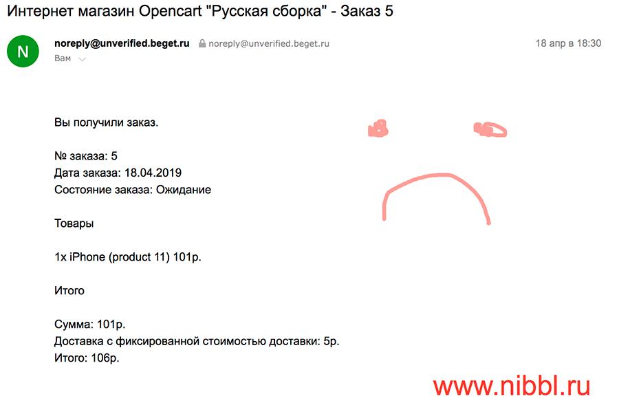 Opencart 3 - письмо админу о заказе со всей информацией