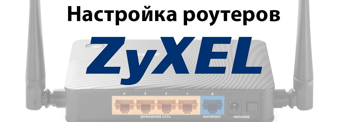 настройка роутера zexel