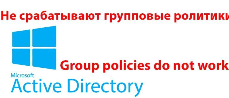 не работают групповые политики