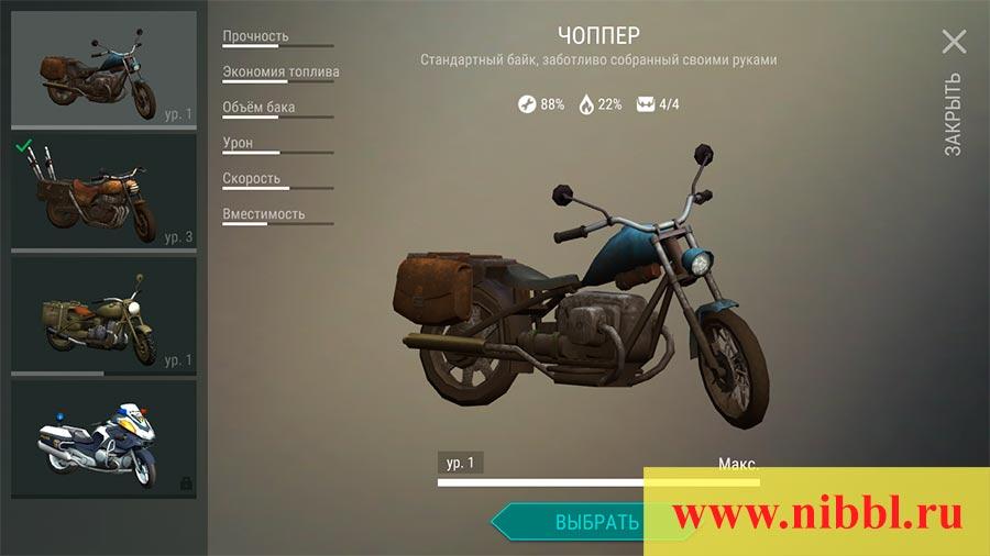 чоппера last day